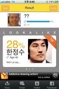 which celeb do i look like quiz which korean celebrity do you look like hancinema