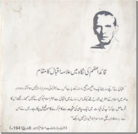 muhammad ali jinnah education biography m a jinnah quaid e azam quotes sayings messages in urdu