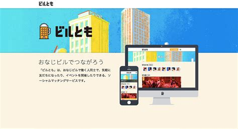 app design japan biru tomo a new app from japan that connects people