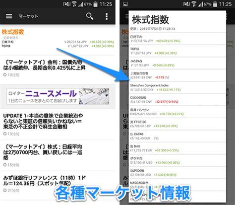 reuters jp ロイター 最新の国際ニュースや経済ニュースをチェック ロイター通信公式アプリ オクトバ