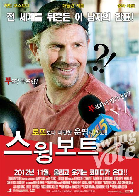 swing vote 스윙 보트 swing vote 2008