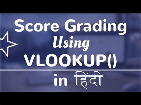learn vlookup youtube learn vlookup formula in excel grade hindi youtube