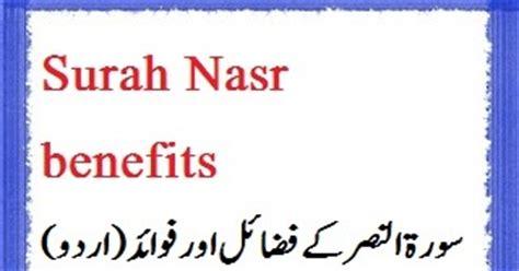 surah nasr recitation surah al nasr benefits green flag news