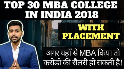 List Of Top 30 Mba Colleges In India by Top 30 Mba College In India 2018 Best Mba College In