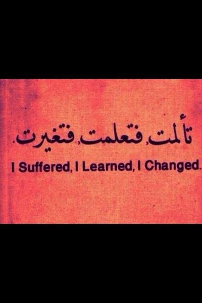 i suffered i learned i changed tattoo arabic friendship quotes quotesgram