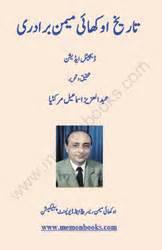 Biografi Imam Bukhari Jilid 2 Yahya Ismail books by memons