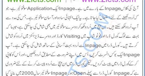 autocad 2007 tutorial in urdu free download learn urdu inpage composing training in urdu download