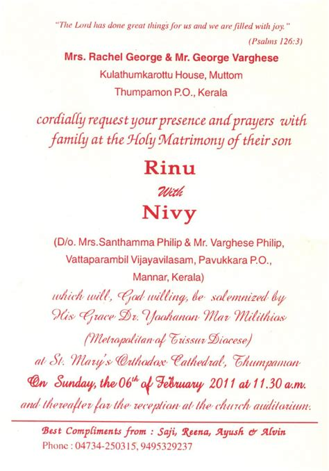 Kerala Invitation Cards