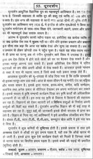essay in language essay on doordarshan in