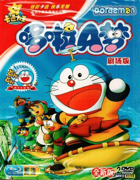 doraemon film eng sub dvd doraemon 1994 2014 movie collection anime 2dvd