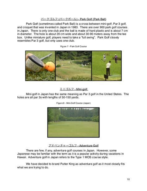Miniature Golf Course Business Plan Sle Market Autos Post Golf Business Plan Template