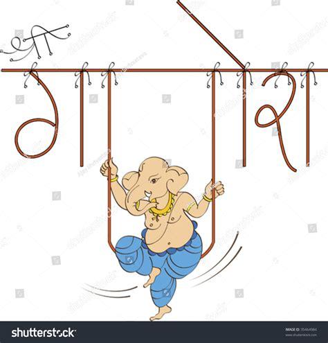 hindi word for swing ganesha swinging on word ganesha hindi stock vector