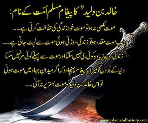 biography of khalid bin walid prophet muhammad pbuh hazrat khalid bin waleed r a