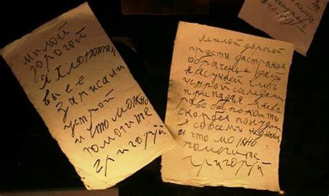 Mprees Letters grigorii rasputin s handwritten letters to empress alexandra feodorovna of russia a w what a