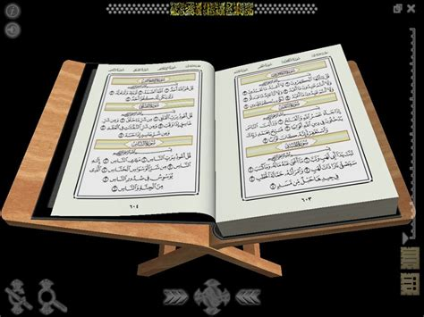 free download quran download mp3 al quran full rar download quran 3d free