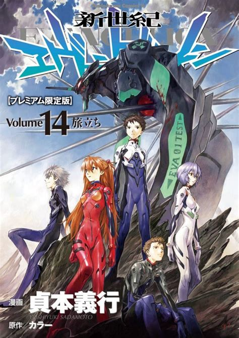 black out the end volume 11 books crunchyroll collage quot neon genesis evangelion
