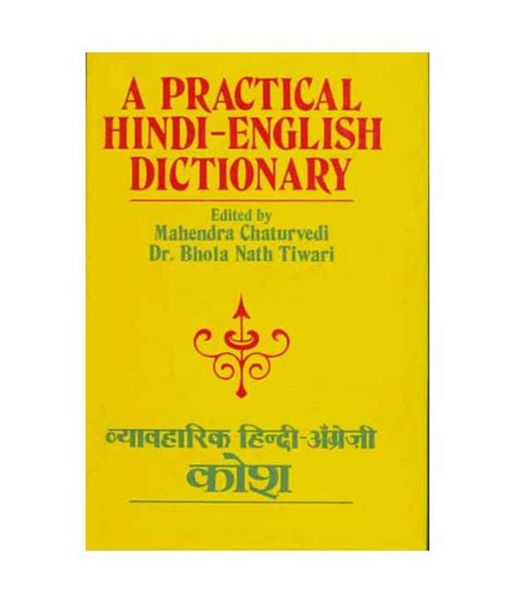 a practical hindi english dictionary buy a practical