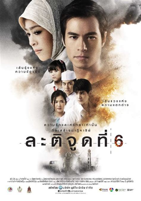 film thailand my name is love wise kwai s thai film journal news and views on thai