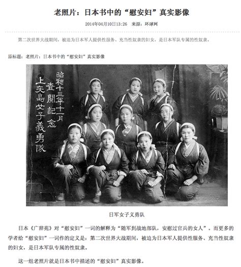 comfort women novel old pictures real images of comfort women in japanese