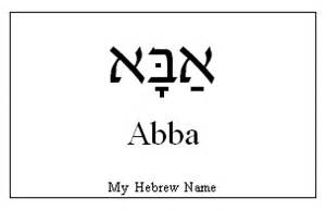 abba in hebrew