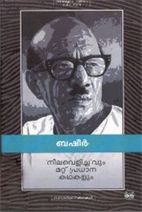 biography vaikom muhammad basheer malayalam aarachar famous malayalam novel written by meera k r which