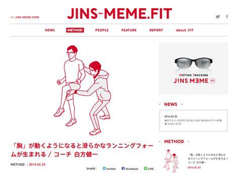 Jins Meme - news visiontrack