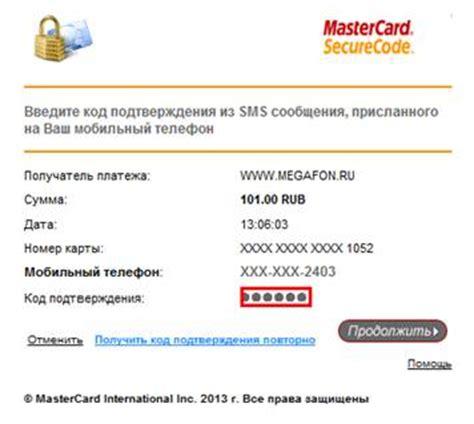 mastercard securecode vr bank mastercard securecode дополнительная защита для on line