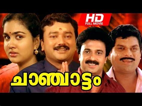 film comedy video free download download malayalam comedy movie chanjattam hd full