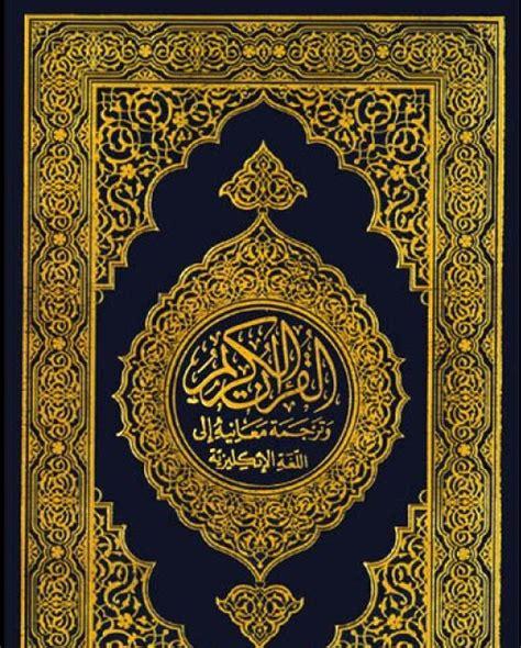 download mp3 al quran imam makkah al quran recitation by imam al sudais from makkah mosque