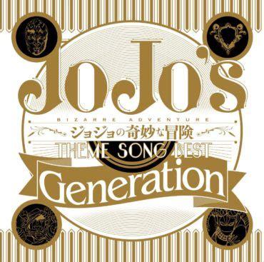 best generation songs jojo s adventure theme song best generation