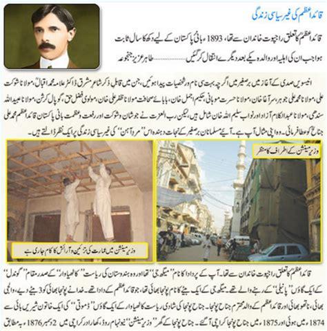 biography of muhammad ali jinnah in urdu essay on quaid e azam mohammad ali jinnah pdfeports867
