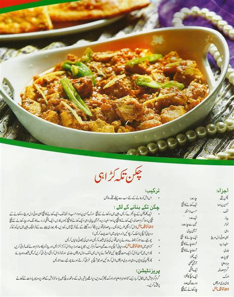 Hiasan Dahi India Tikka Agst 22 coking philospher a new dish of pakistan and irani afghani indian daily cooked rotini sweet and