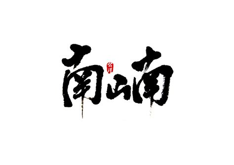 design font chinese 7p chinese traditional calligraphy brush calligraphy font