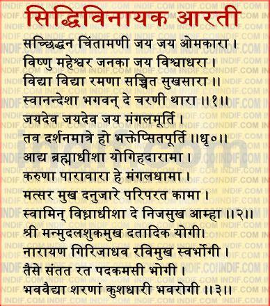 shree ram arti shri siddhivinayak aarti श र स द ध व न यक आरत prayer to