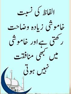 Explanation Letter In Urdu pin by nauman on urdu quotes urdu quotes and