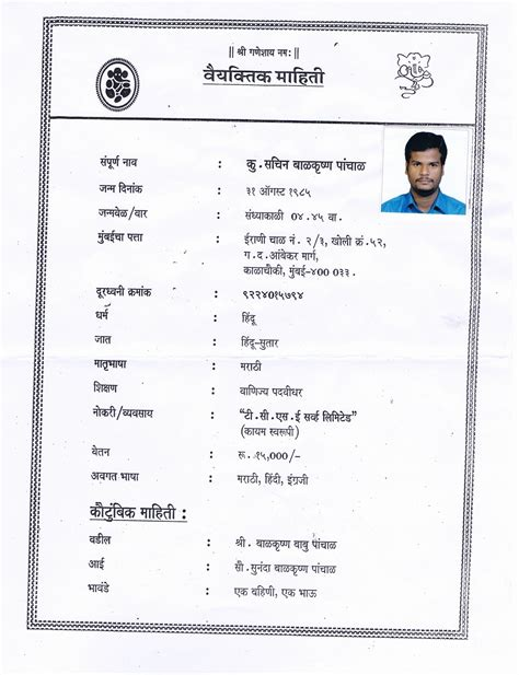 marriage resume format in word in marathi 20 biodata format for marriage the principled society