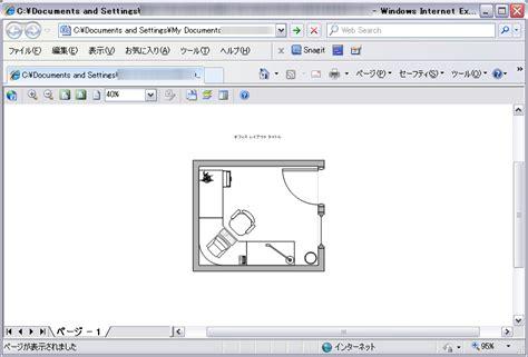 visio viewer for xp microsoft visio 2010 visio viewer ダウンロード