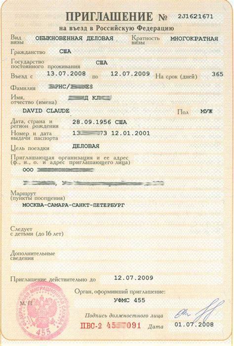 Russian Visa Letter Of Invitation Uk zwow visa visa russian visa visa