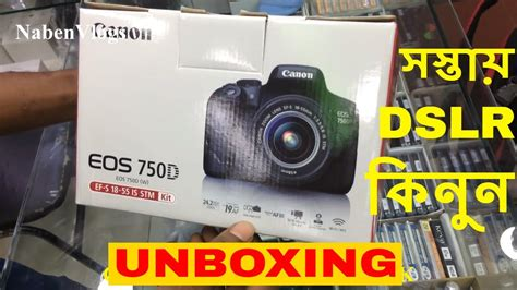 best place to buy dslr dslr market in dhaka best place to buy dslr unboxing
