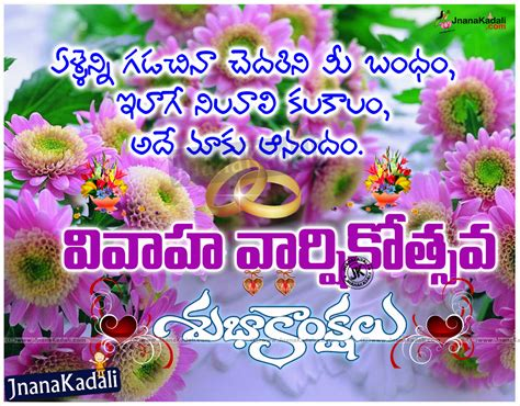 Wedding Anniversary Wishes Telugu by Marriage Day Quotes Greetings In Telugu Language Jnana
