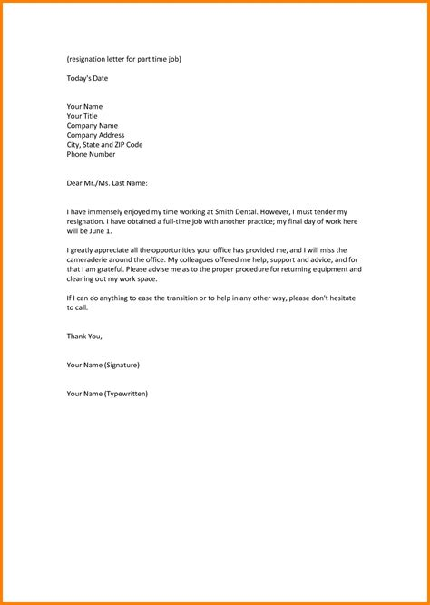 appointment letter format part time sle of appointment letter for company images