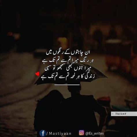 best poetry 840 best images about urdu poetry on poetry
