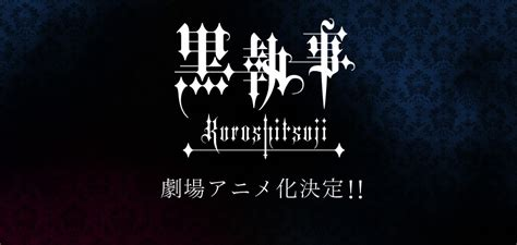 kuroshitsuji mendapat sebuah film baru gwigwi