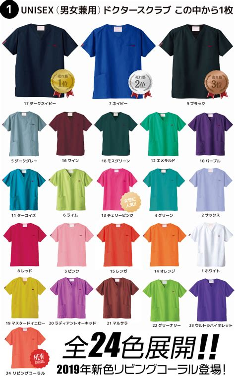 scrubs colors e lab coats and scrubs unisex colors