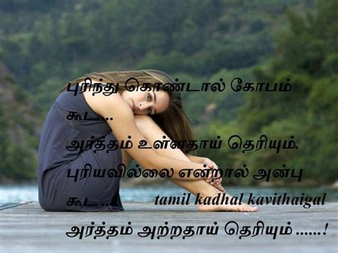 sad quotes in tamil hd more tamil kavithai www kadhalkavithai com tamil