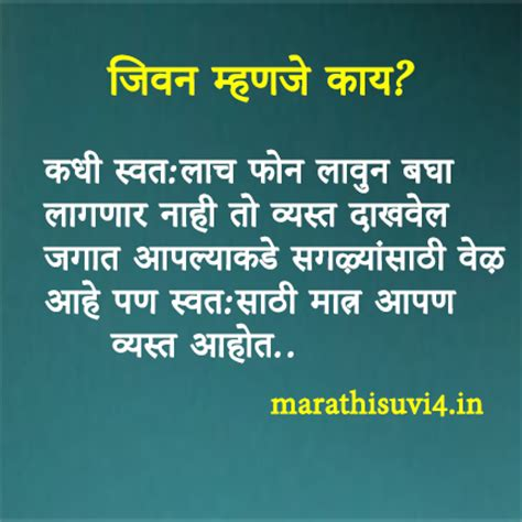 Marathi Thought by How Is Quotes Marathi Suvichar