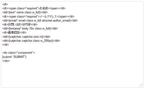 wordpressにお問い合わせフォームを組み込むプラグイン comment form 7を試してみた