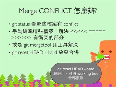 git tutorial conflict git tutorial 教學