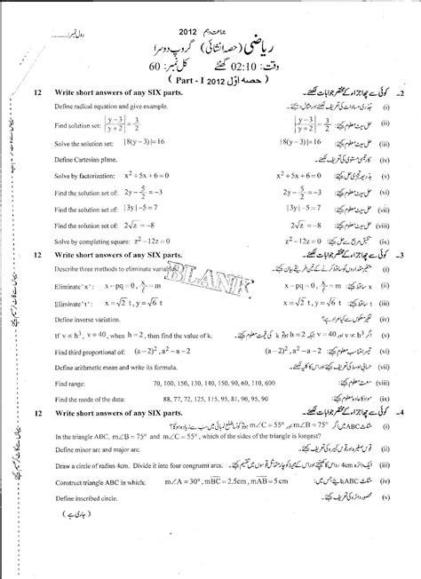 oldpaper: 10th Class Mathematics paper 2012