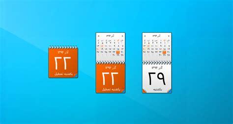 calendar template for windows 7 windows 7 gadgets calendar 187 calendar template 2018